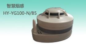 智慧烟感-HY-YG100-N/B5